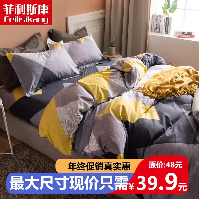 四件套床上用品网红款单人宿舍学生床单被套三件套4被单床品套件2