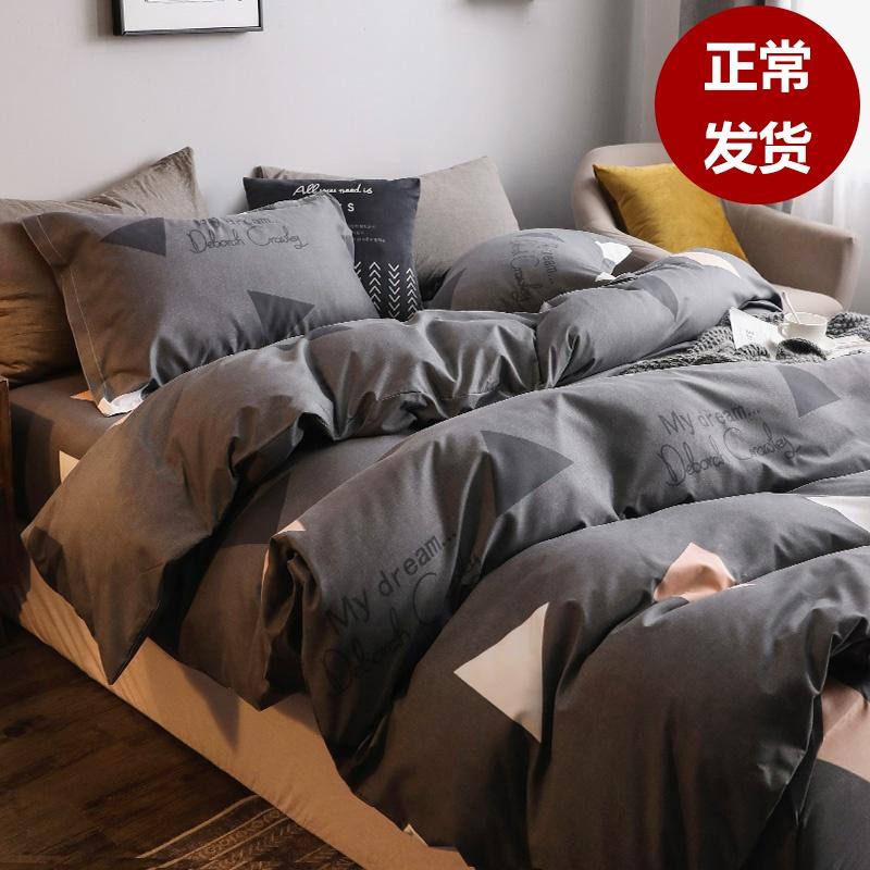 网红款四件套床单被套学生单人床上用品1.5水洗棉被单宿舍三件套4 thumbnail