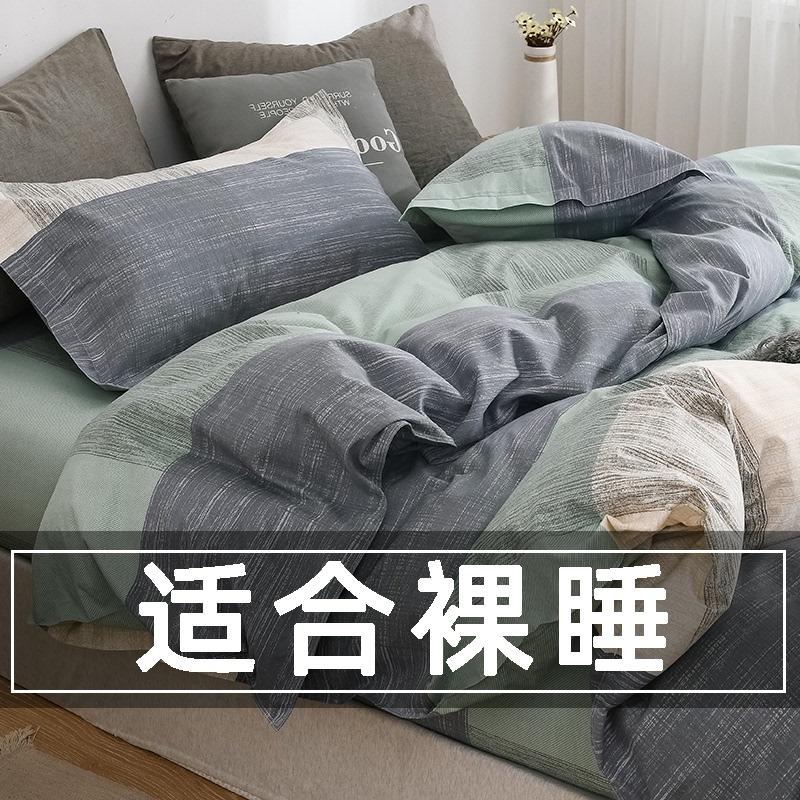 床上四件套春秋水洗棉单人宿舍床单