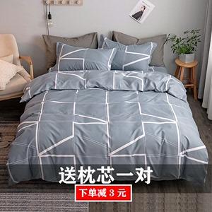 四件套床上用品被套夏天水洗棉15米双人单人宿舍床单被单三件套3