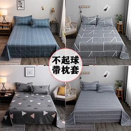 床单 单件1.2m1.5米双人水洗棉ins风学生宿舍单人被单枕套2三件套