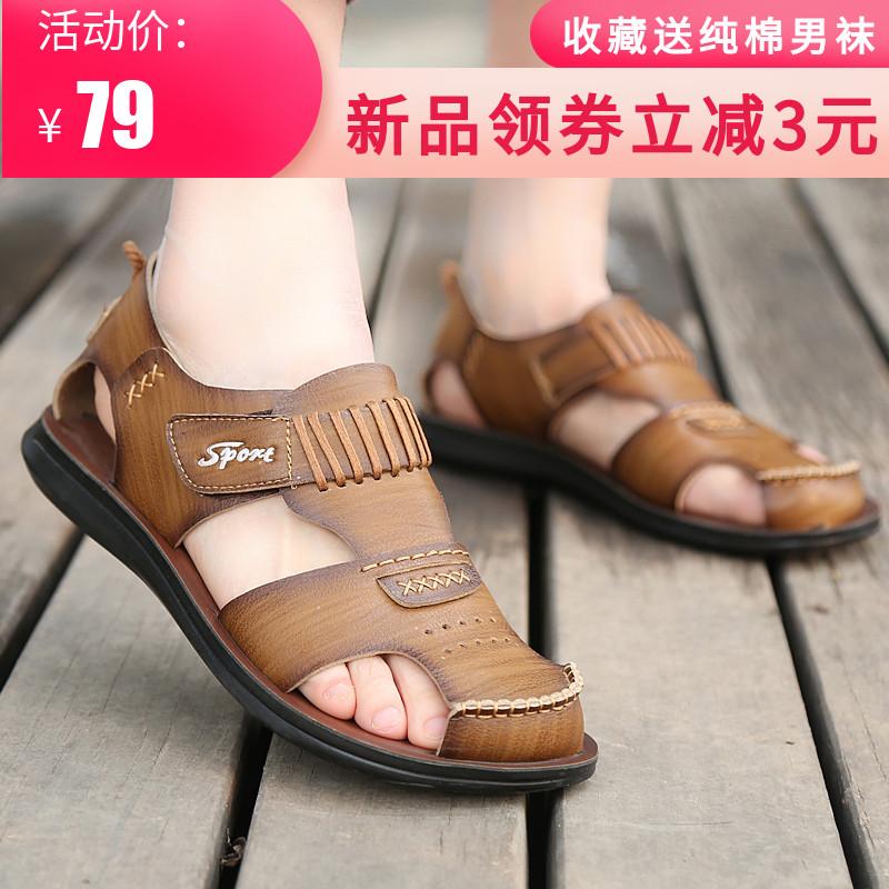 夏季男士休闲真皮厚底软底男凉鞋