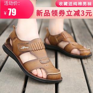 男凉鞋洞洞鞋夏季男士休闲真皮沙滩鞋厚底软底透气防滑包头凉拖鞋