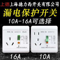 三孔16A上海德力西开关带漏保插座漏电保护器家用电热水器空调