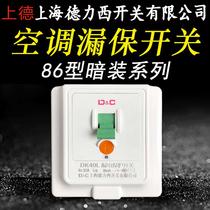 上海德力西開關86型暗裝空調漏電保護器家用電熱水器漏保帶開關