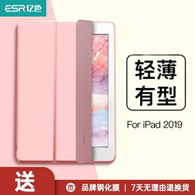 亿色ipad 8新款air4外套苹果保护套