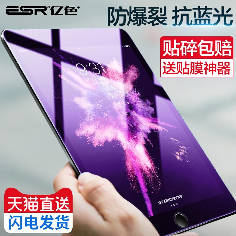Сто миллионов цвет ipad mini4 упрочненного mini2 мини 1 яблоко квартира 3 анти - синий анти отпечаток пальца стекло фольга