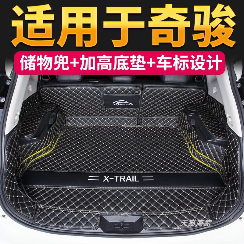 专用于16-2019款奇骏后备箱垫新奇骏汽车全包围尾箱垫子改装