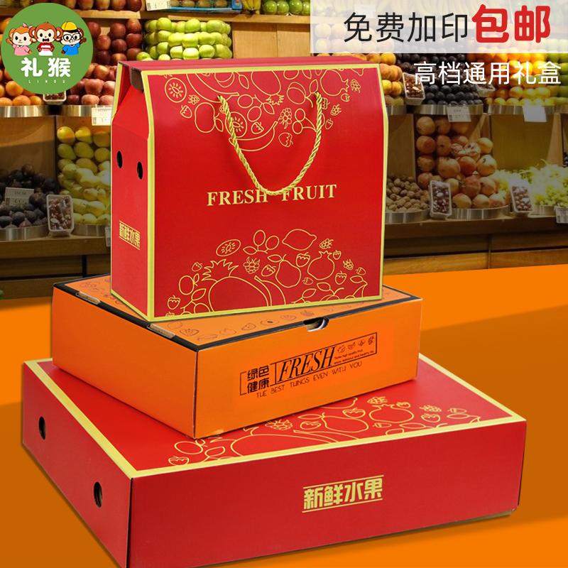 水果礼盒包装盒高档创意5-10斤装苹果桃子葡萄猕猴桃盒子纸箱定做