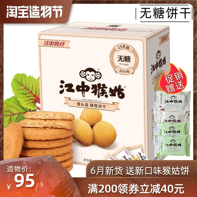 【无糖】江中猴姑酥性江中无蔗糖饼干