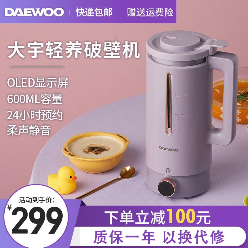 DAEWOO/大宇 DY-SM02-A破壁机豆浆机静音多功能家用加热料理机