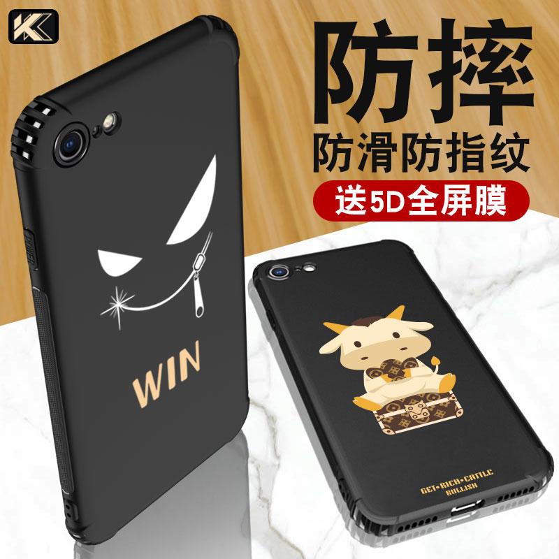 苹果7手机壳iPhone8Plus八8p男i7套7s女2020-2021年新款新年黑磨砂iP7硅胶软壳8splus全包防摔外壳ip个性潮牌