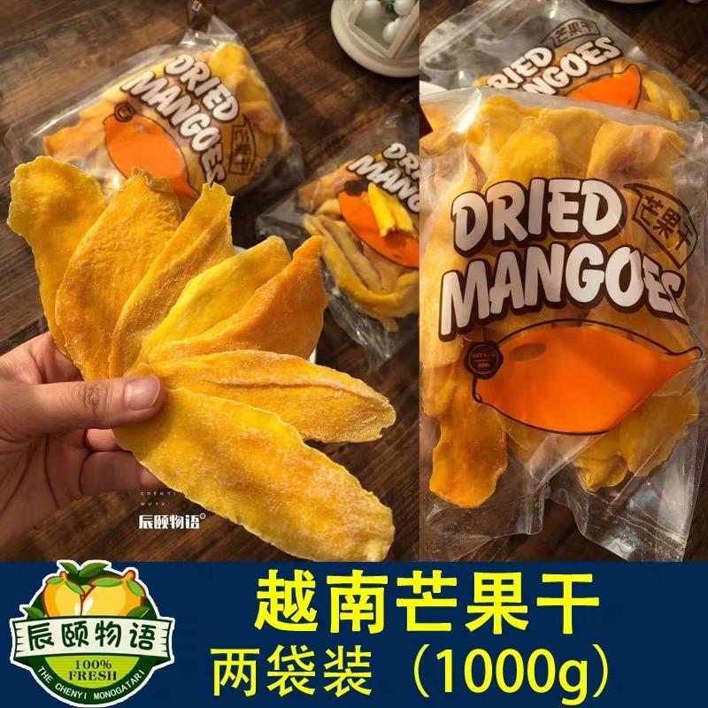 辰颐物语越南一级芒果干两袋休闲孕妇小零食果脯2斤1000g新日期图片