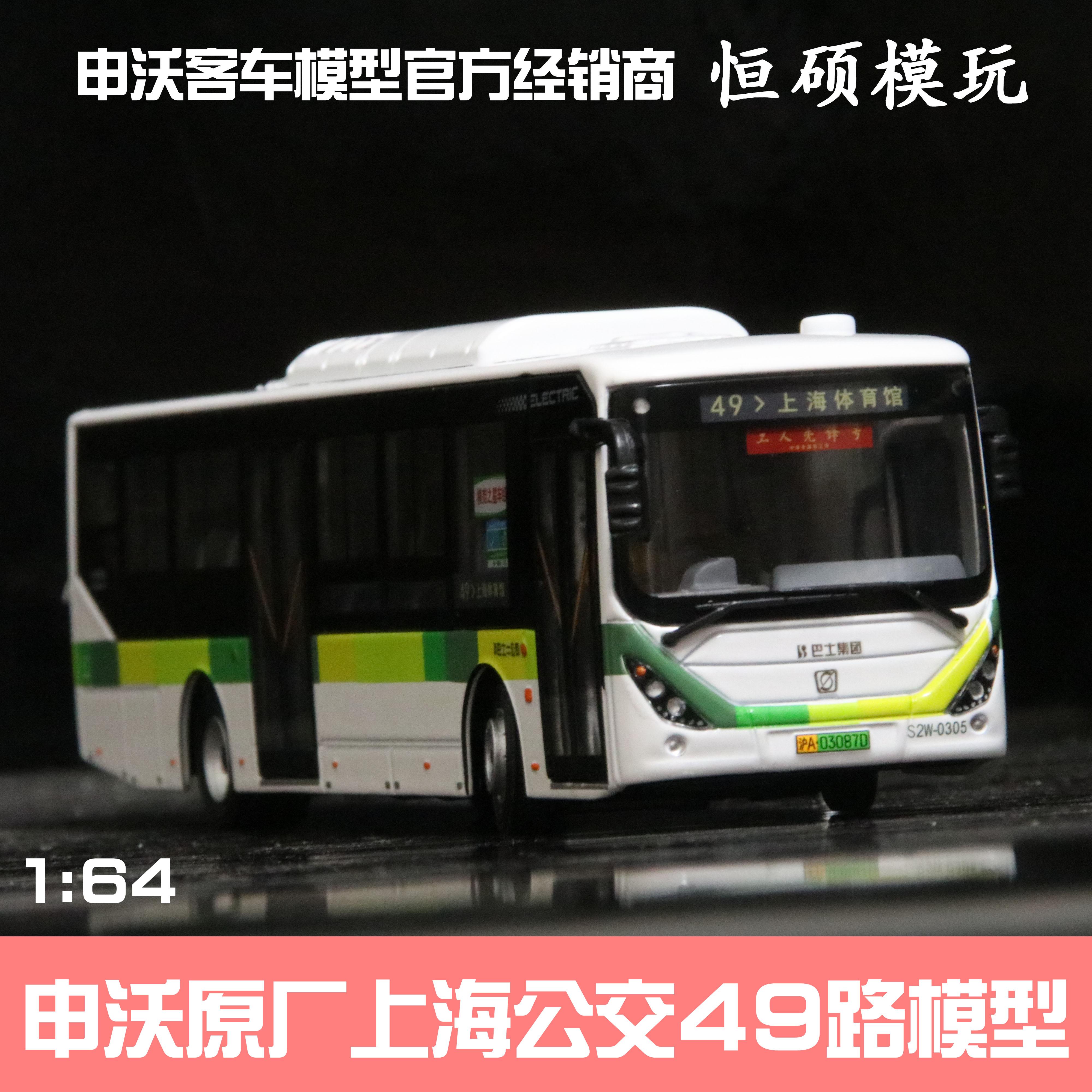 1:64 申沃客车纯电动 上海公交车模型 巴士集团 49路 55路 118路
