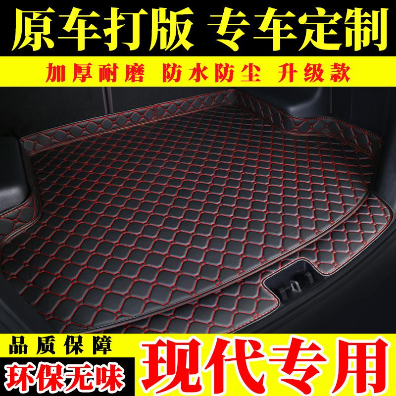 汽车后备箱垫现代朗动途胜名图瑞纳ix35悦动领动菲斯塔专用尾箱垫