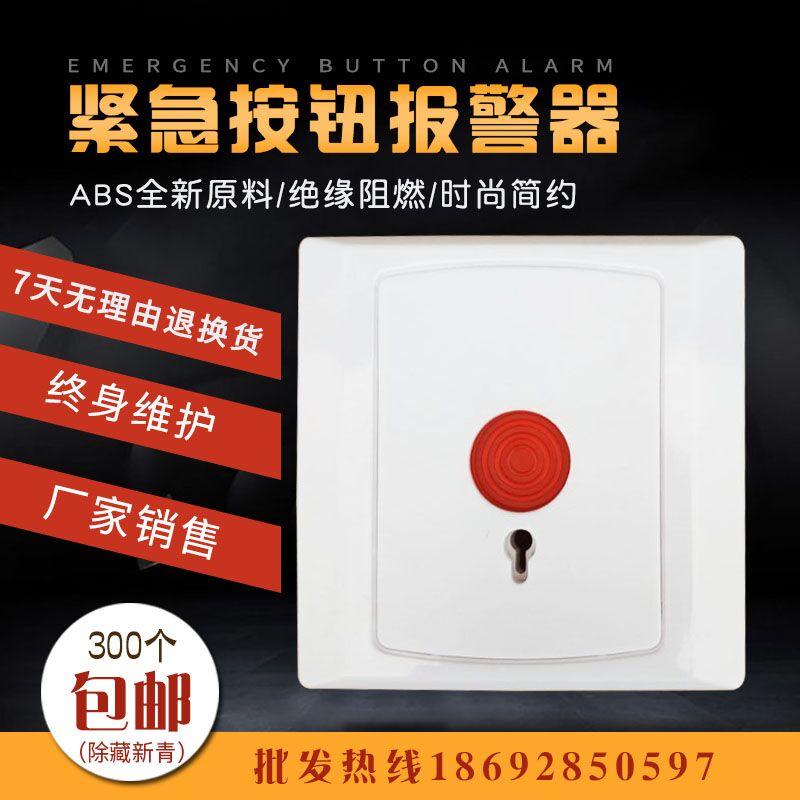 Вызовите полицию кнопка банк 86 коробка переключатель PB-28 пожаротушение аварийный переключатель кража сигнализация вызов срочный кнопка