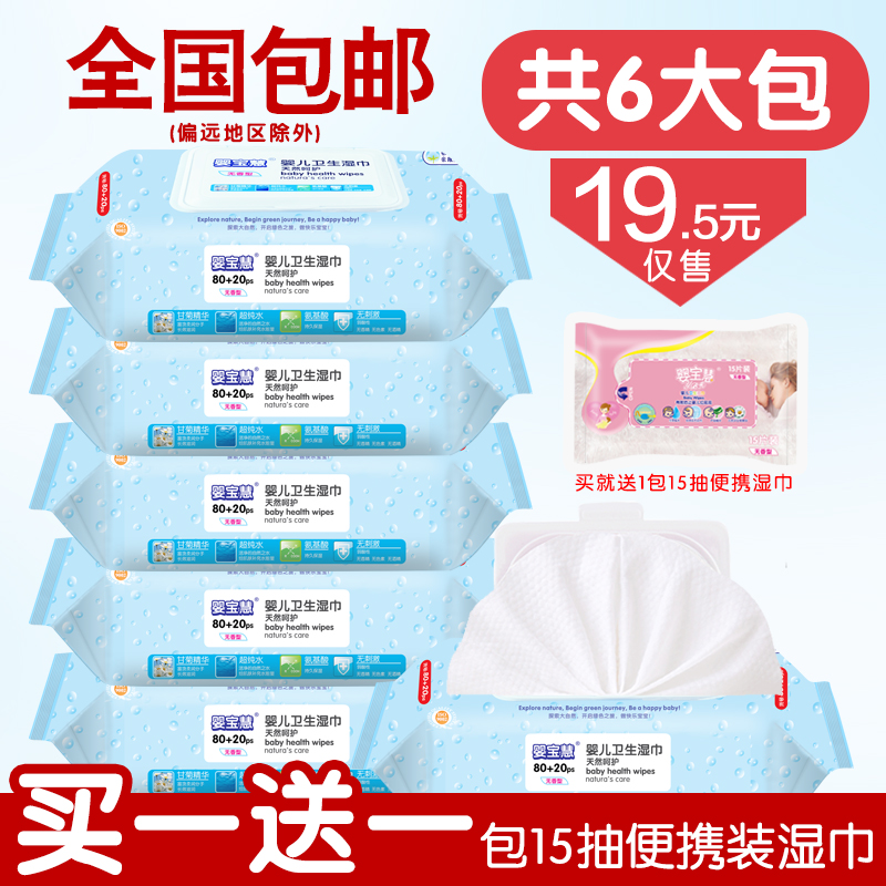 Baby wipes special for newborn babys hand and mouth