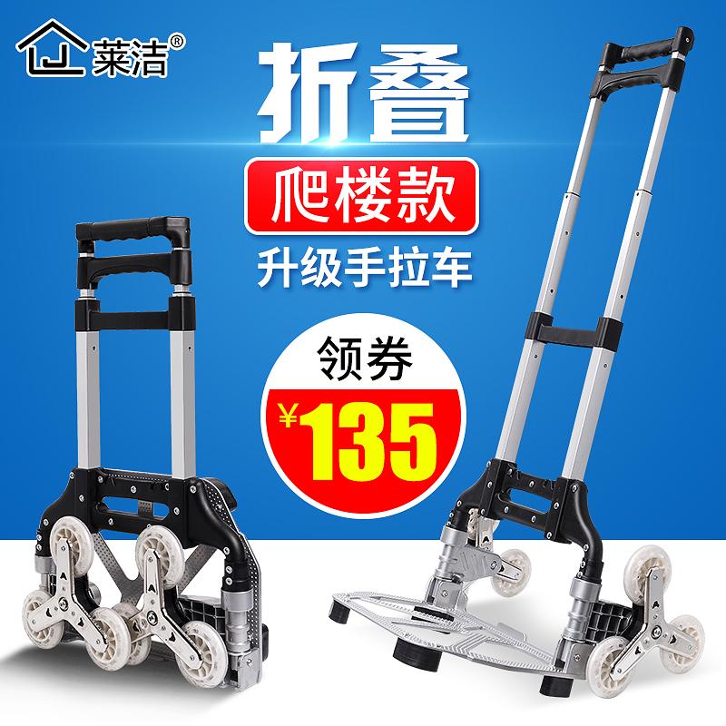 家用爬楼梯手拉车便携折叠手推车行李车拖车拉杆车小拉货搬运神器