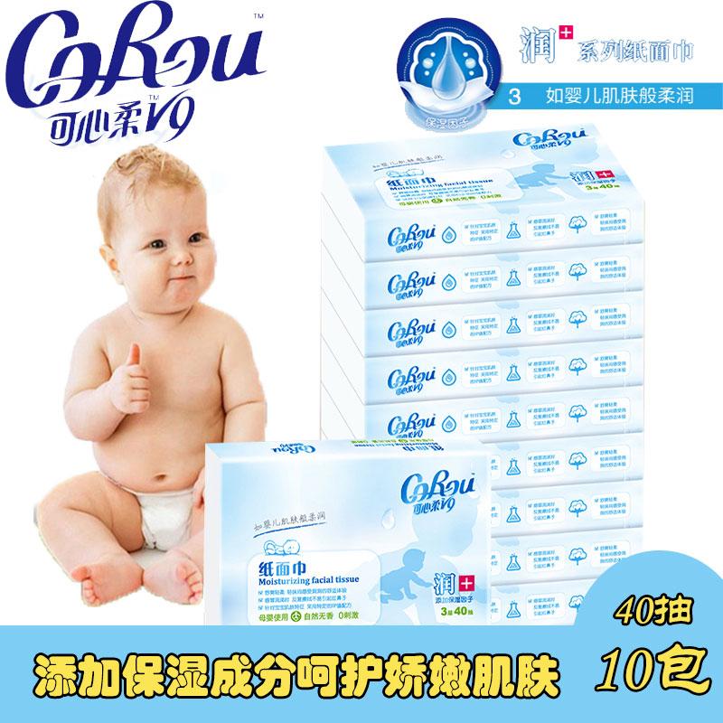 可心柔婴儿纸巾抽纸纸巾餐巾纸v9润宝宝柔可湿水便携装40抽10包邮