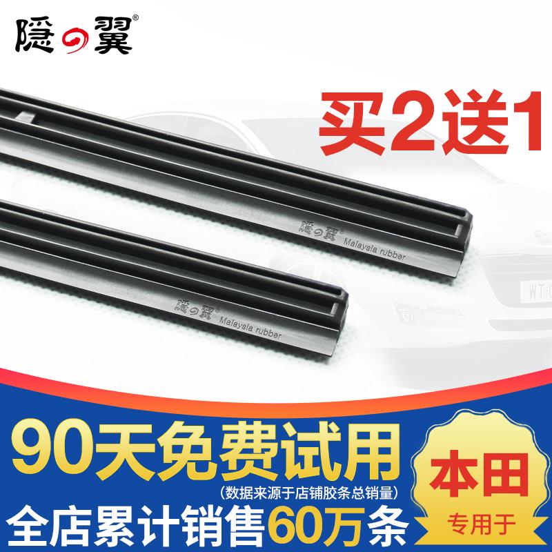 Honda гражданский CRV соответствовать одиссея передний вентилятор соглашение врассыпную мудрость новый XRV замерзший ручей джед стеклоочистители стеклоочиститель устройство скотч