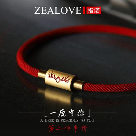 一鹿有你情侣手绳男女穿3d硬金珠转运珠本命年编织黑红绳皮绳手链