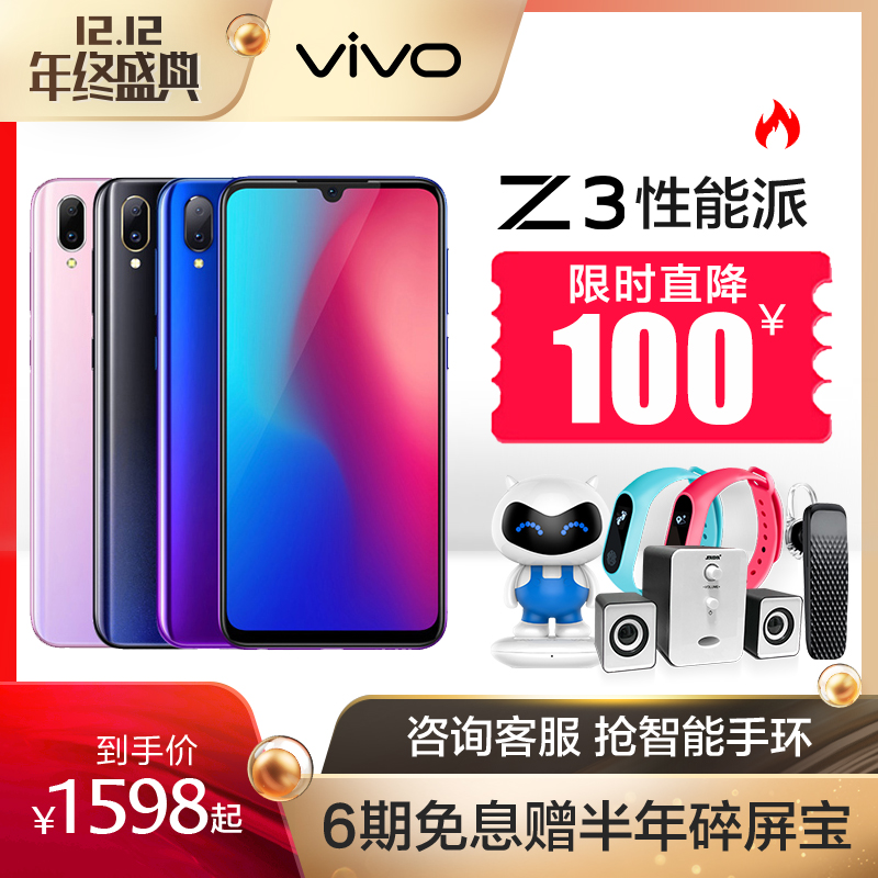 vivo Z3新品手机全新机 vivoz3新款 x21 z3i 官方旗舰店官网 voviz3 z1 vivox23 限量版 x20 x30 x9 x11 bbk