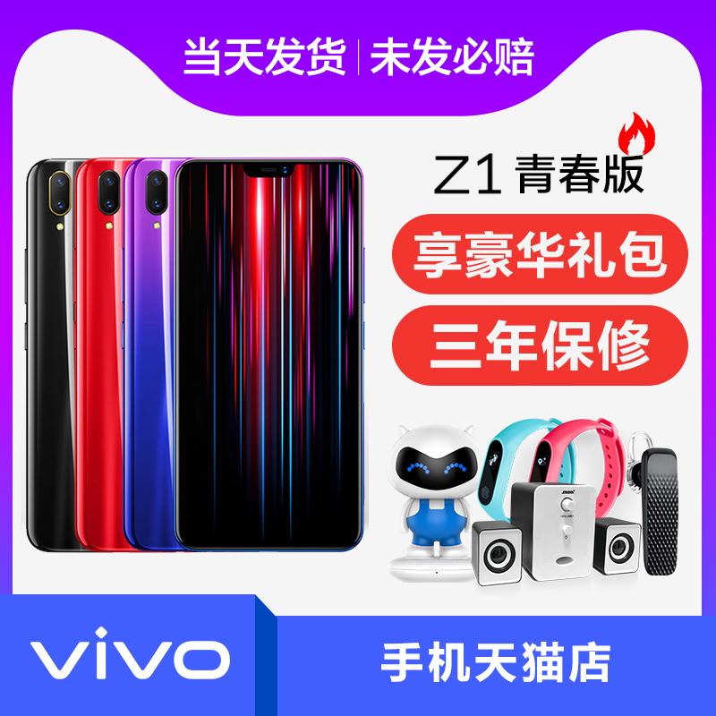 vivo Z1青春版 全新机手机正品 vivoz1新品 官方旗舰店 vivo z1 z1i y69 y75 y83 y85 x10 x20 x30 z3 限量版