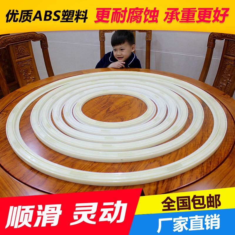 Круглый стол для риса поворотный подшипник домашний ресторан отель стекло мраморный деревянный рельс поворотный поворот сердечная основа