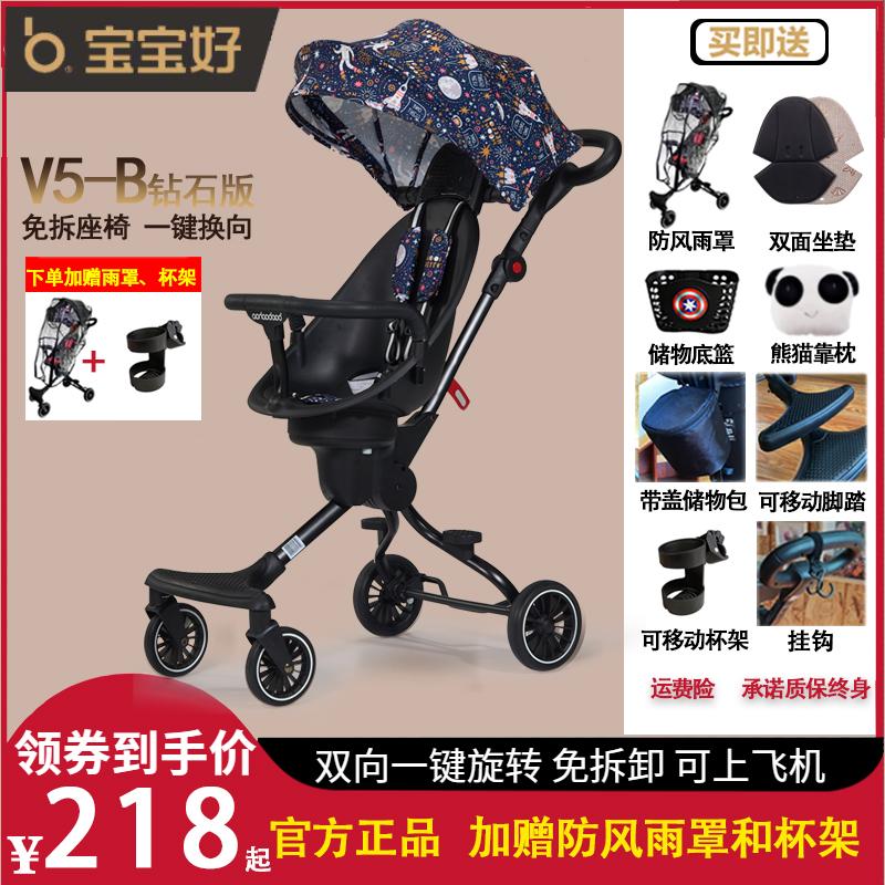 Складные коляски для детей Артикул 602456547726