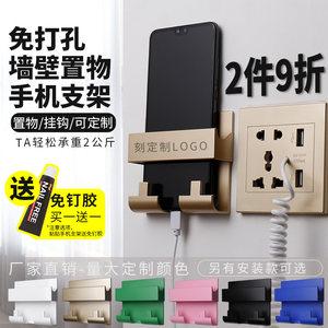 国际电工USB五孔插座粘贴式免打孔置物架 固定式充电墙壁手机支架