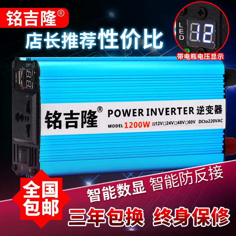 銘吉隆逆變器12V24V48V轉220V500W1200W2200W家用車載電源轉換器