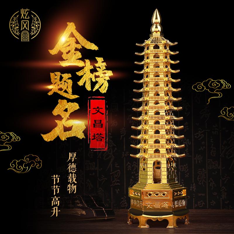 Статуэтки башни Вэньчан Артикул 602811275929