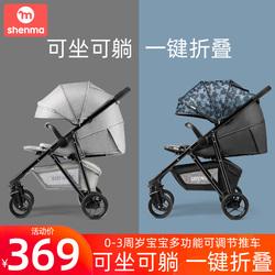 神马婴儿推车新生儿可坐可躺一键折叠轻便便携儿童伞车宝宝手推车