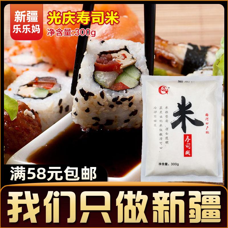 光庆寿司米300g 日韩料理食材紫菜包饭专用米寿司套餐原料