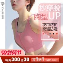 ENAIER运动内衣背心式前拉链防震跑步聚拢定型防下垂健身瑜伽上衣