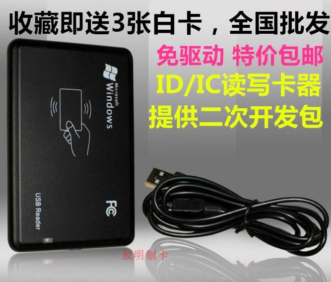 非接触式IC卡读写器USB口M1发卡门禁ID刷卡机二次开发包IC读卡器