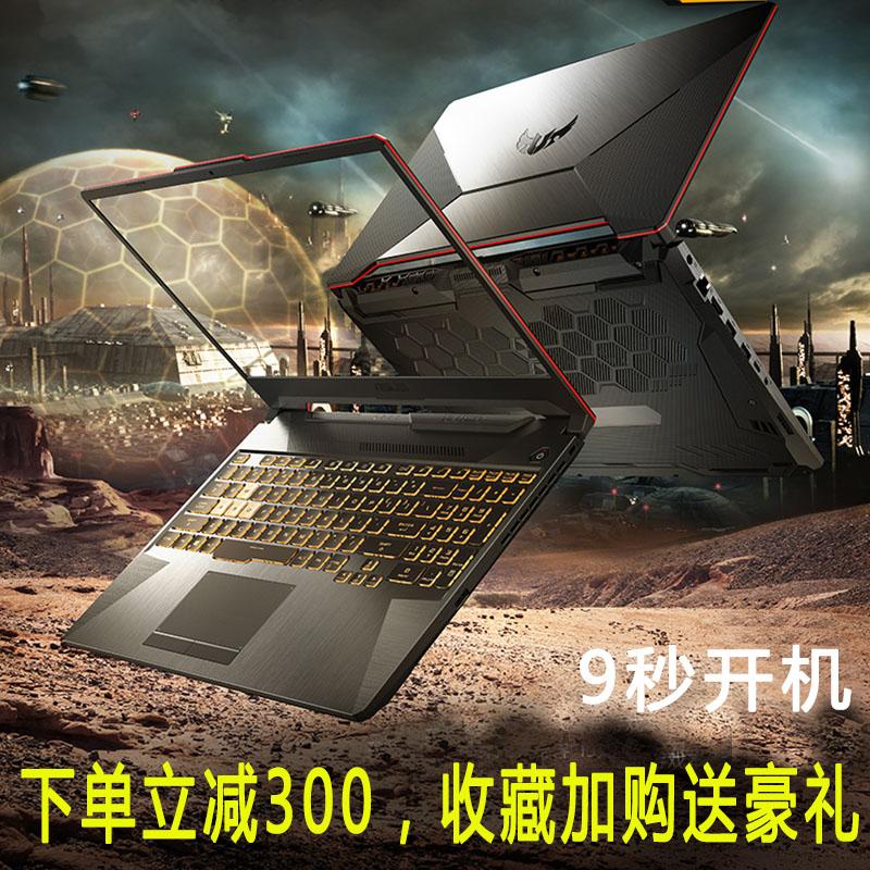 华硕笔记本电脑飞行堡垒7代FX95办公学生游戏本14吃鸡i5 i715.6寸