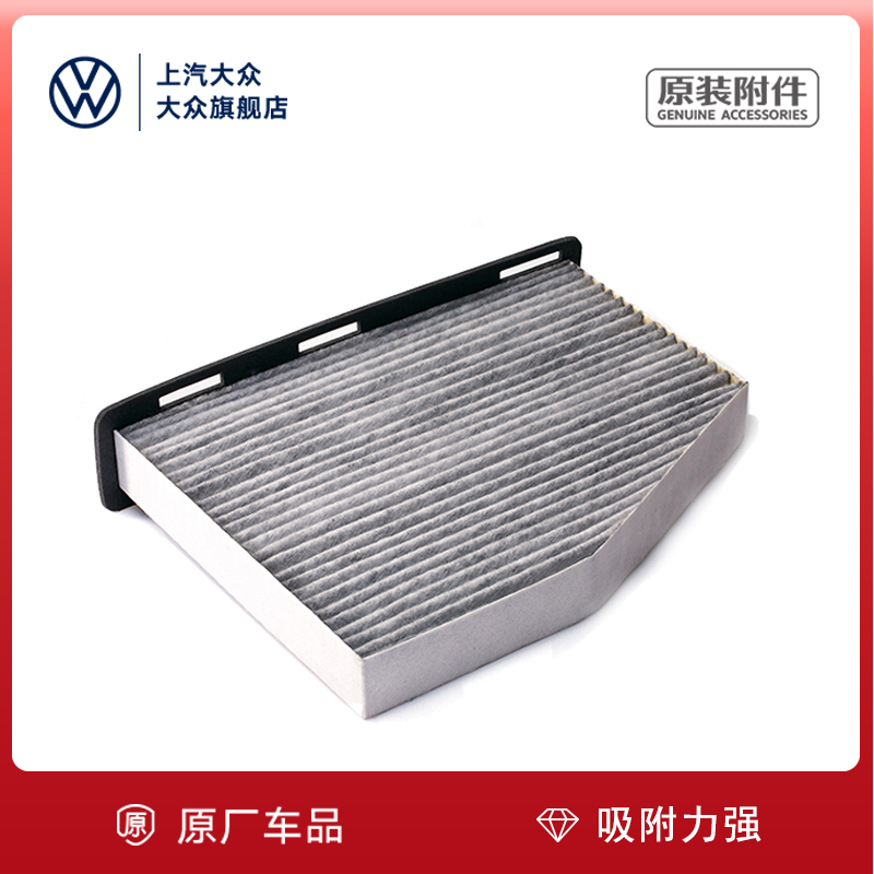 Volkswagen original automobile new Tiguan angyue generation Passat Lang yixingjing Polo activated carbon air conditioning filter element
