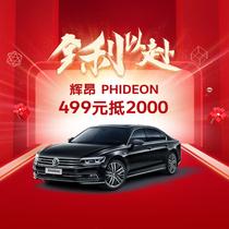 上汽大眾輝昂499抵2000整車新車汽車禮包