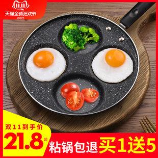 煎蛋锅平底不粘小煎锅家用四孔蛋饺儿童做早餐迷你模具型煎蛋神器
