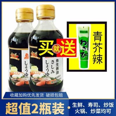 【包邮】金葵海鲜鱼生酱油200ml*2瓶 芥末日式寿司三文鱼刺身酱油