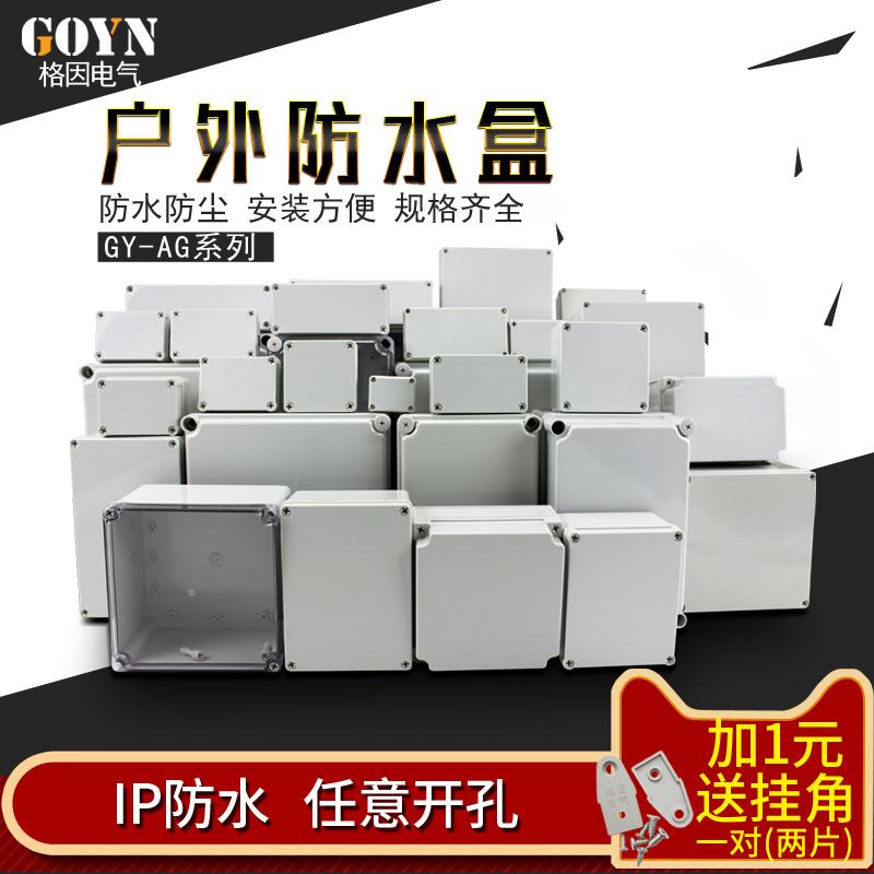 AG系列防水盒室外监控防溅盒ABS密封盒户外电源盒接线分路开关盒