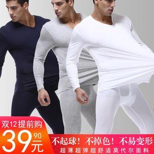 男士内衣套装春季薄款莫代尔秋衣秋裤套装紧身低领打底保暖内衣男