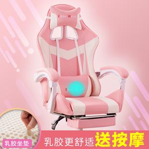电脑椅家用办公椅游戏电竞椅可躺椅子竞技赛车椅主播少女粉色座椅