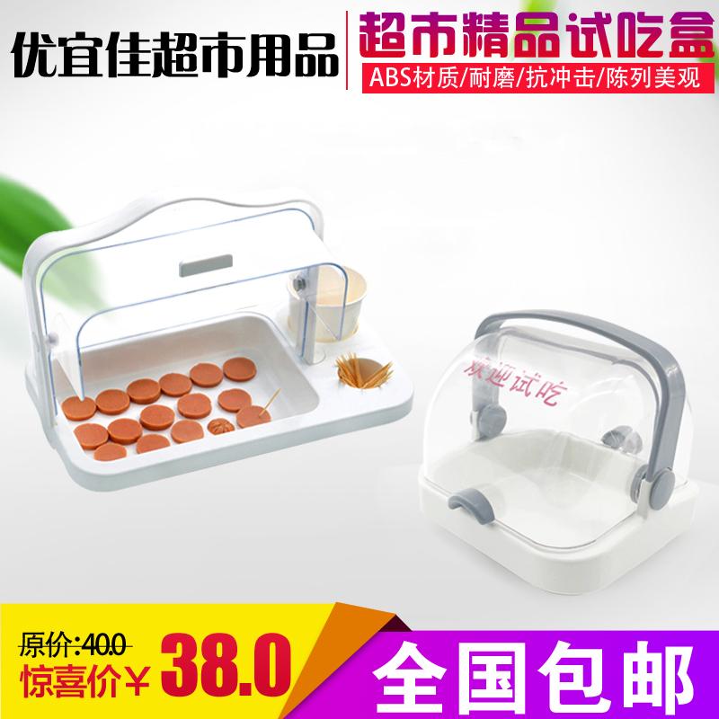 透明PC料置物架超市水果熟食面包蛋糕试吃试饮盒免费品尝盒寿司盒