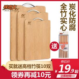 味老大炭化竹菜板厨房家用切菜板长方形擀面板实木案板加厚砧板图片