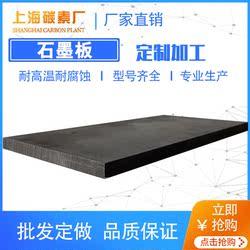 石墨板 400*100高纯耐高温电解碳板防腐蚀电火花石墨电极润滑电极