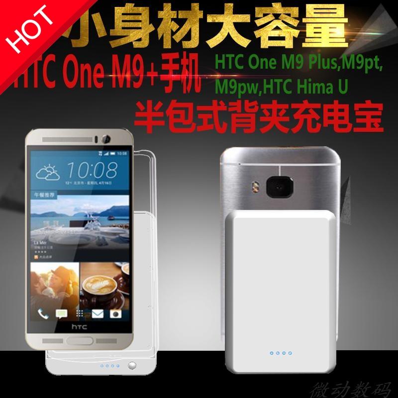 HTC ONE M9+充电宝背夹电池 外置 快充大容量移动电源2018新品