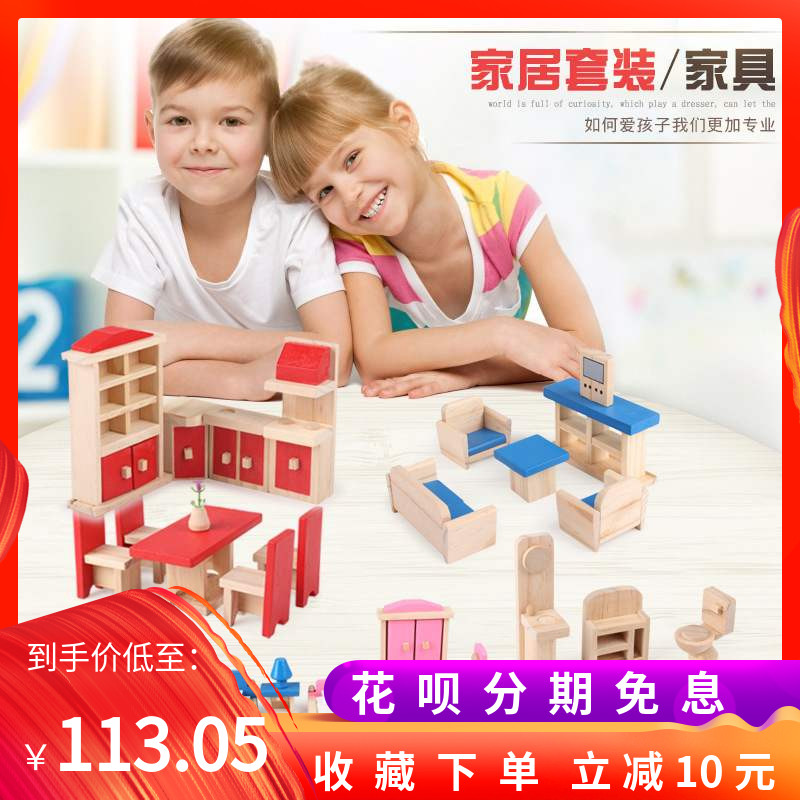 Wooden childrens simulation of small furniture and role play of accessories in doll house