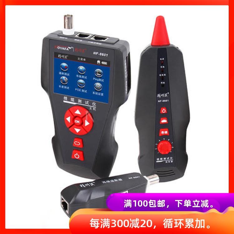 精明鼠NF-300/8200抗干扰寻线仪网线断点长度测试仪带电寻线器220.00元包邮